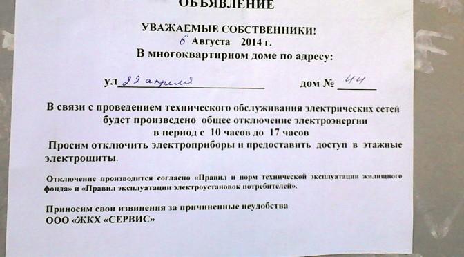 Фото (С) Т. Ильиной, 2014.