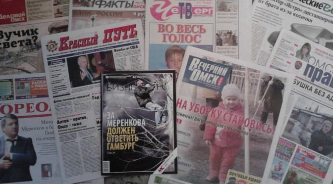 Омские СМИ