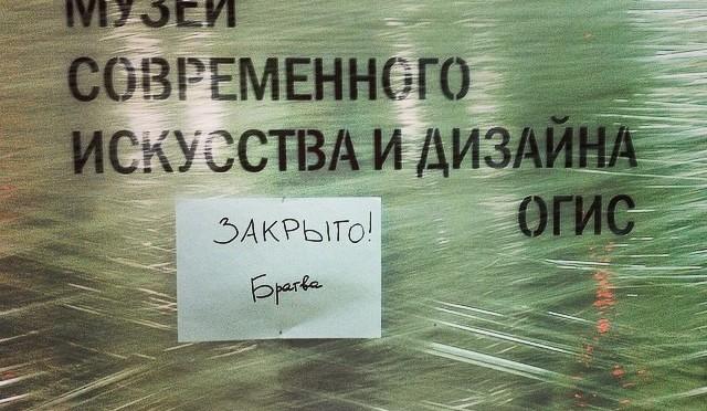 """Объявление об отмене выставки """"Братва"""" в Омском институте сервиса"""