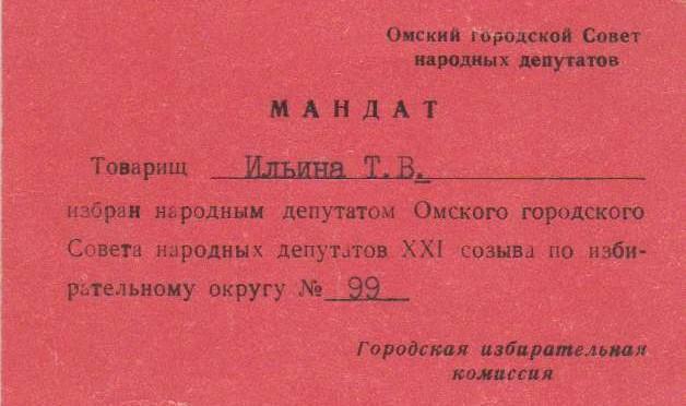 Мандат депутата Омского горсовета XXI созыва