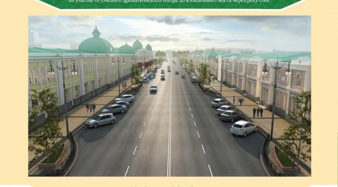 Концепция благоустройства улицы Ленина в Омске от Идеалстроя и Газпрома