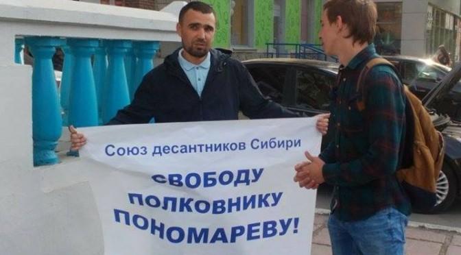 Пикет в защиту Олега Пономарева