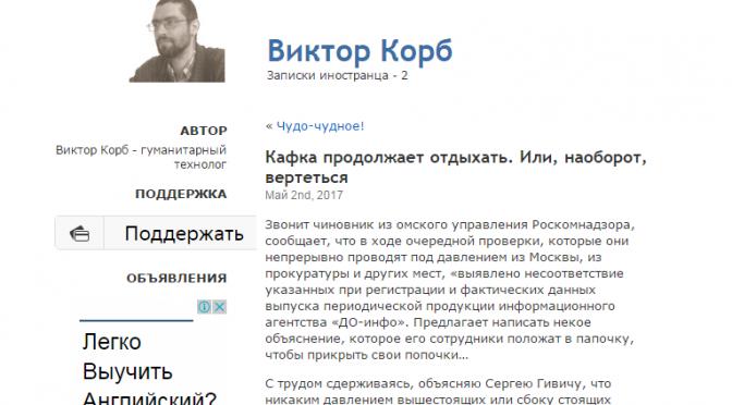 Скриншот сайта Korb.su