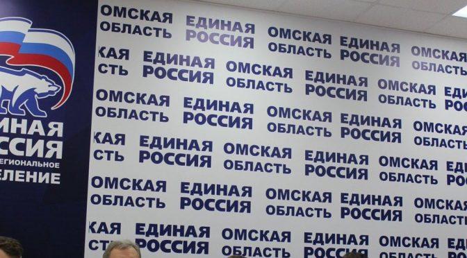 Конференция Омского отделения партии Единая Россия — ПЖиВ