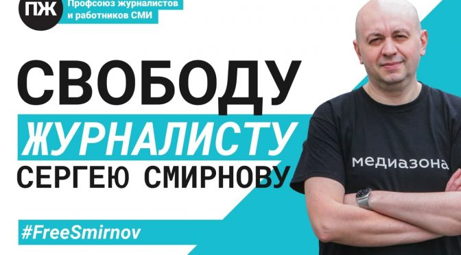 Постер Профсоюза журналистов к кампании за свободу Смирнову